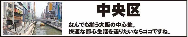 大阪市中央区の賃貸物件