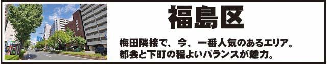 大阪市福島区の賃貸物件