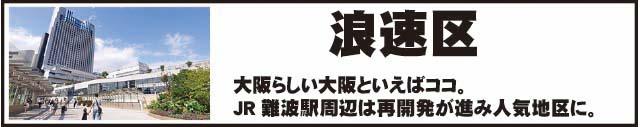 大阪市浪速区の賃貸物件