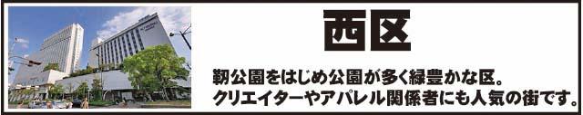 大阪市西区の賃貸物件
