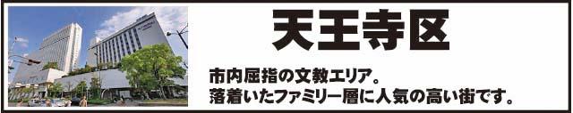 大阪市天王寺区の賃貸物件