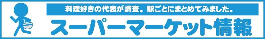 大阪のスーパーマーケット情報