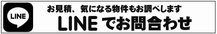 バッカス不動産LINE@公式ページ