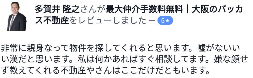 多賀井隆之様のレビュー