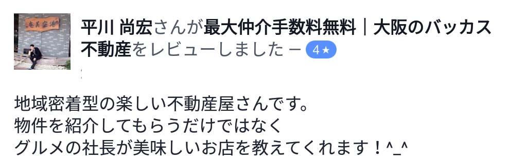 平川 尚宏様のレビュー