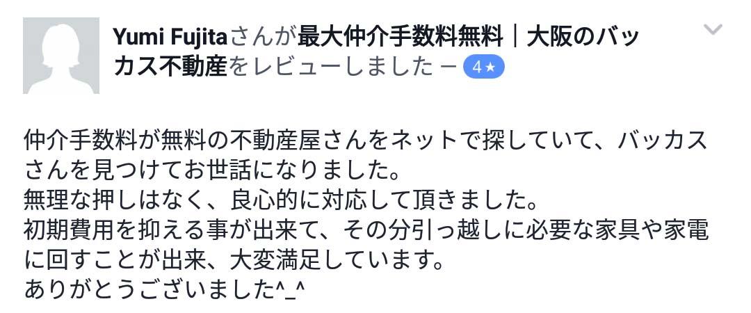藤田様のレビュー
