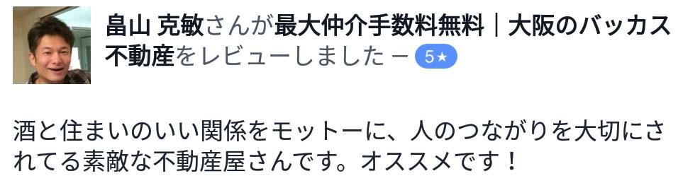 畠山 克敏様のレビュー