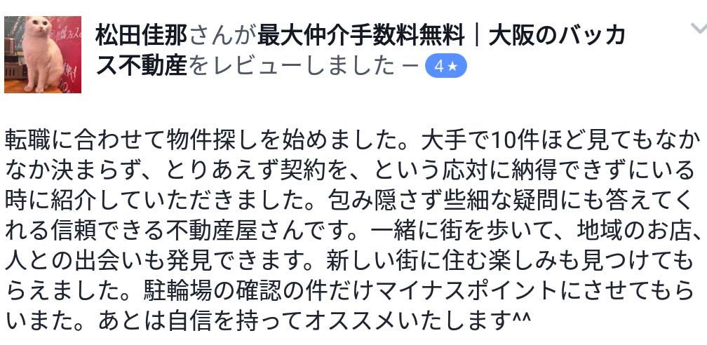 松田佳那様のレビュー