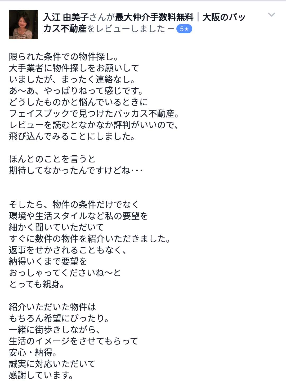 入江由美子様のレビュー