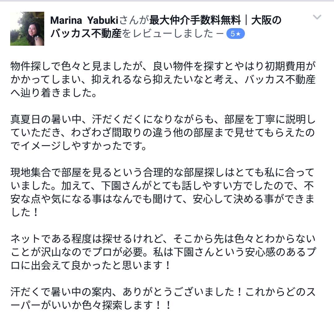 Marina Yabuki様のレビュー