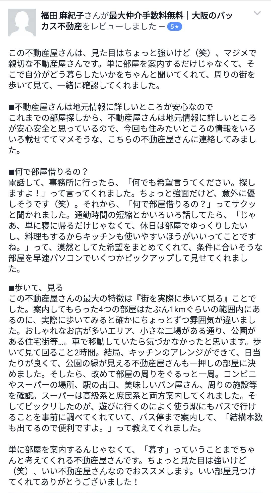福田麻紀子様のレビュー