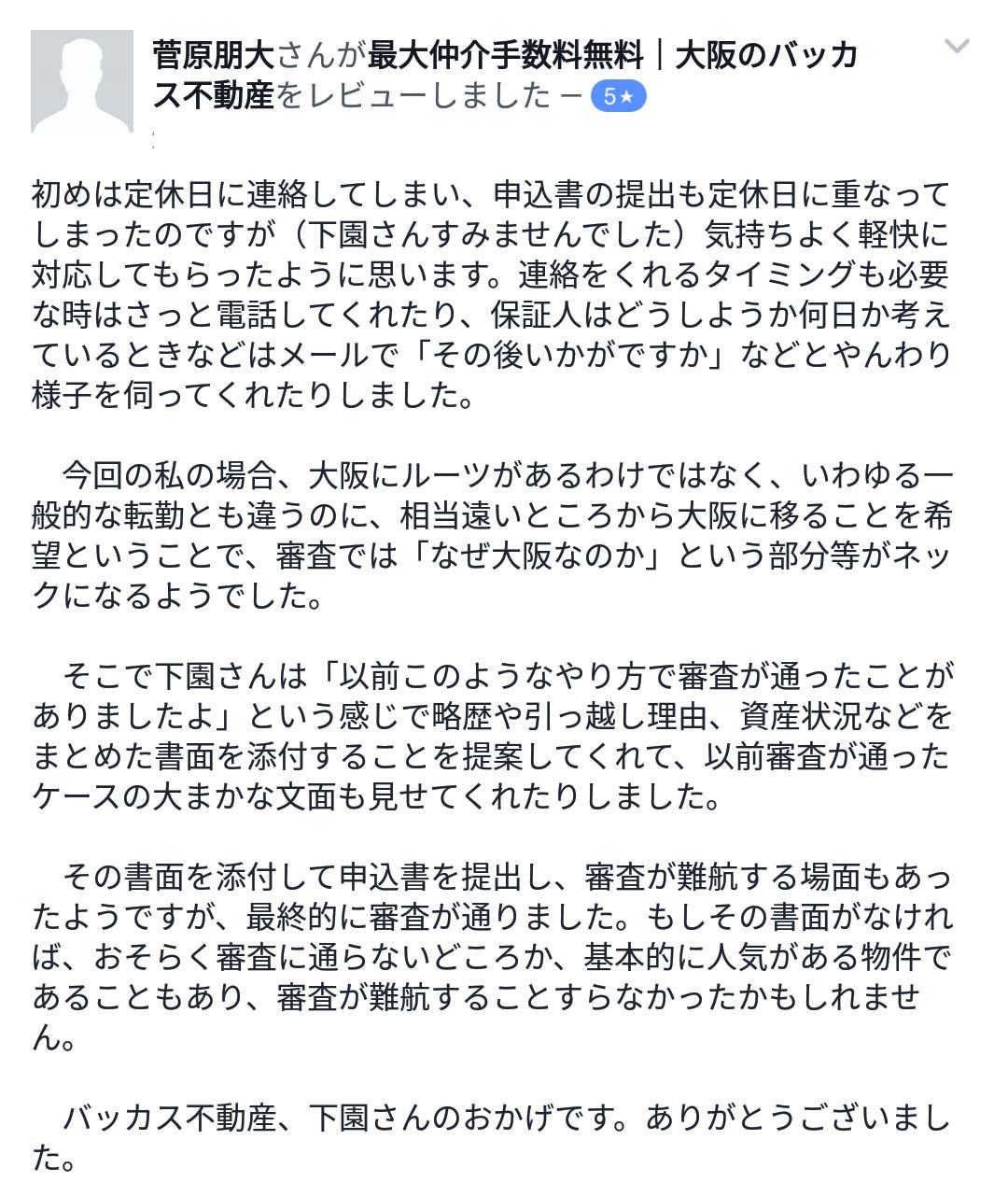菅原朋大様のレビュー