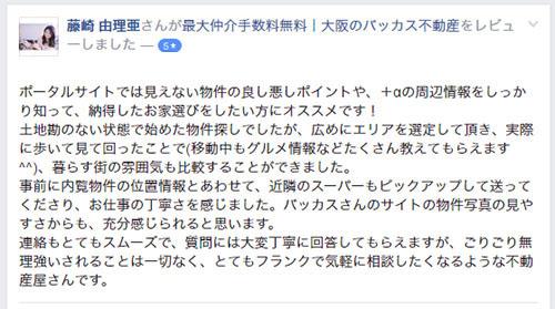 藤崎由理亜様のレビュー