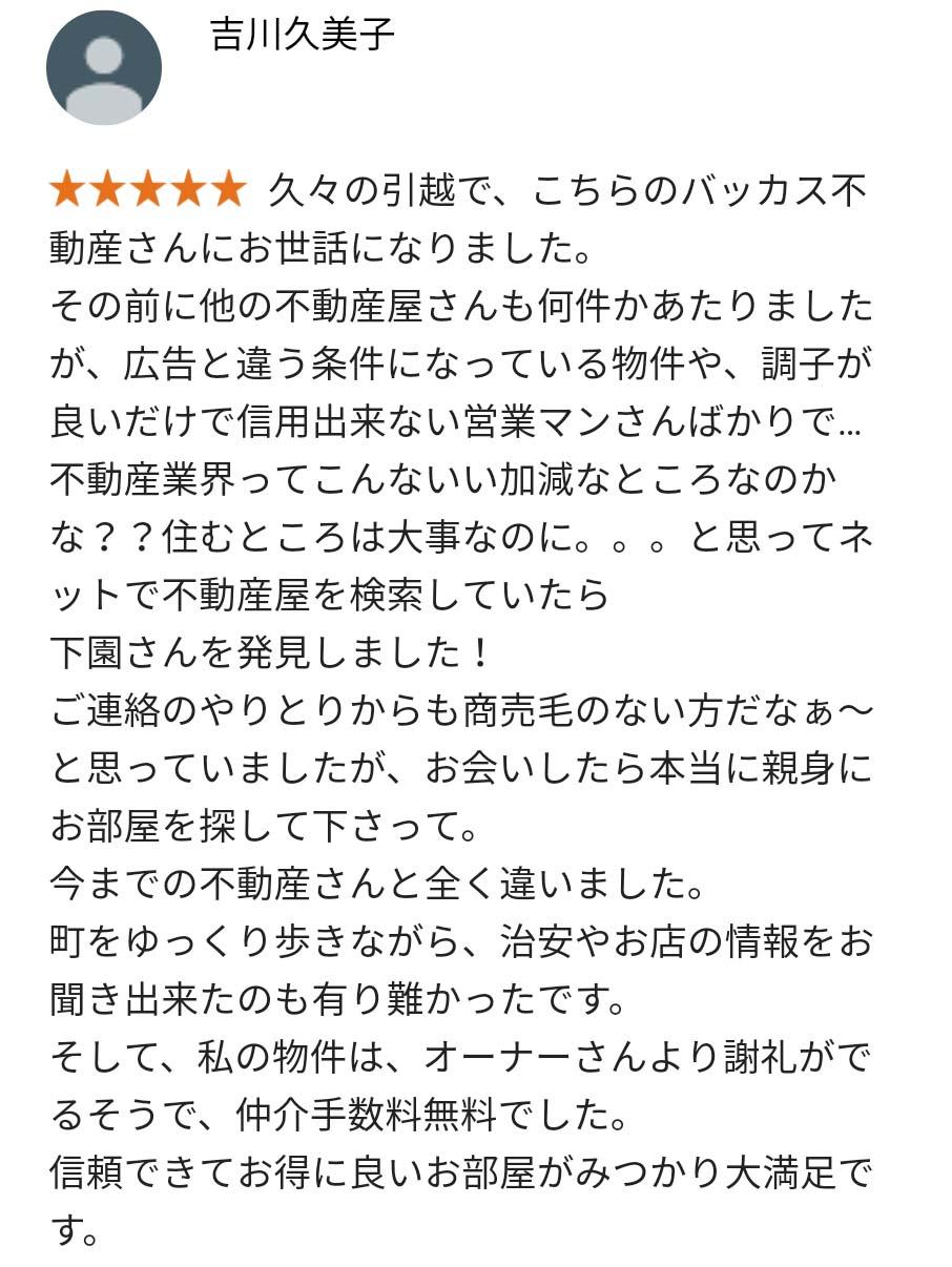 吉川久美子様のレビュー