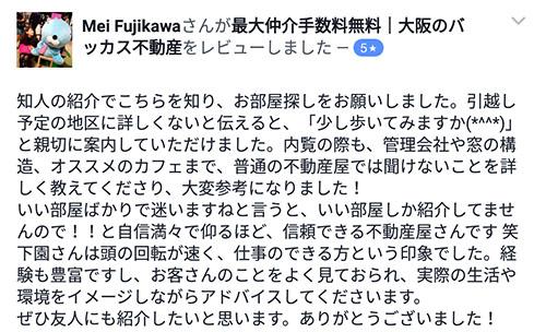 藤川芽生様のレビュー