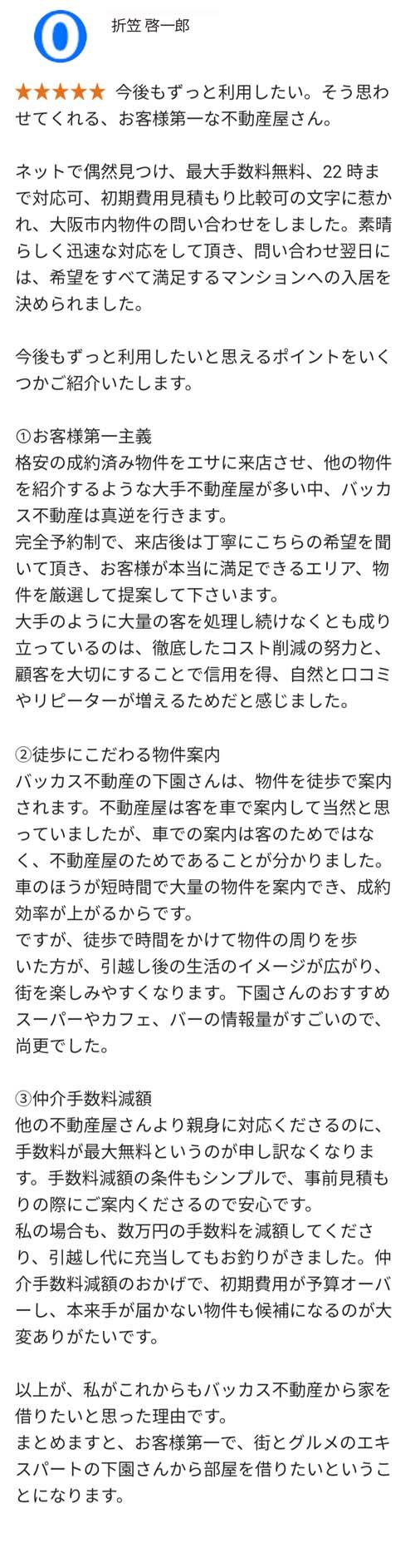 折笠啓一郎様のレビュー
